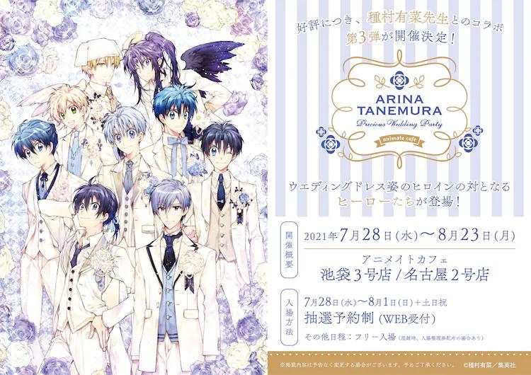 Arina Tanemura x Animate Café -Precious Wedding Party-