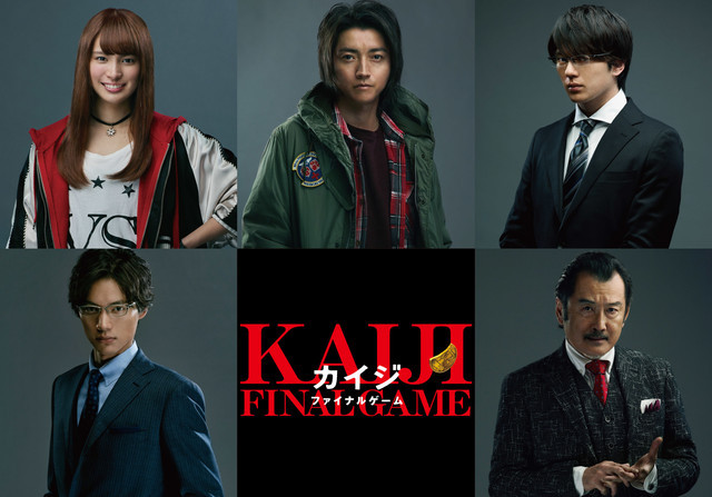 A banner image featuring the main cast of Kaiji: Final Game, the 3rd live-action film based on the gambling manga by Nobuyuki Fukumoto.