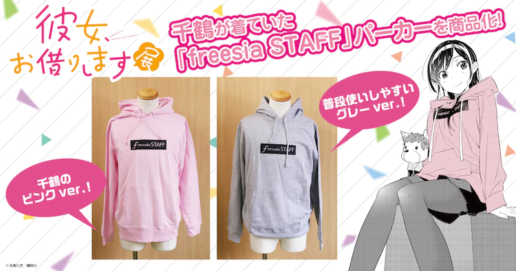 Sudadera con capucha Rent-a-Girlfriend