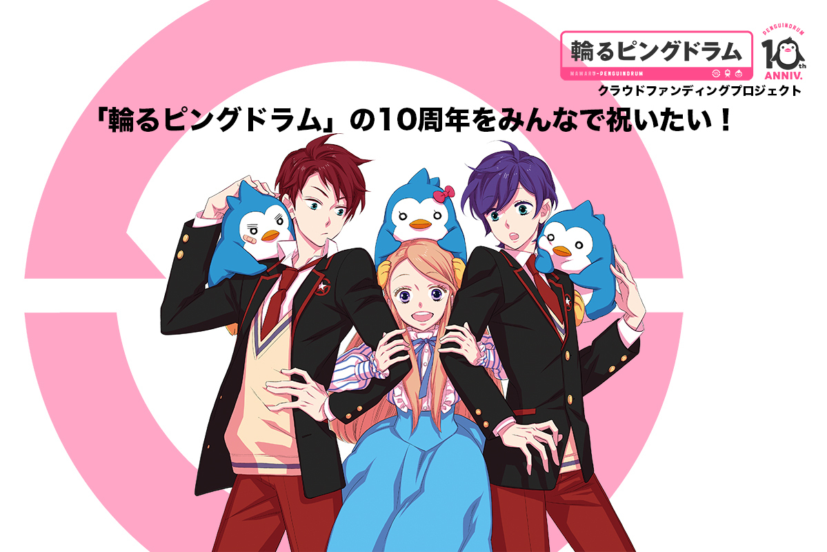 Penguindrum 10th Anniversary