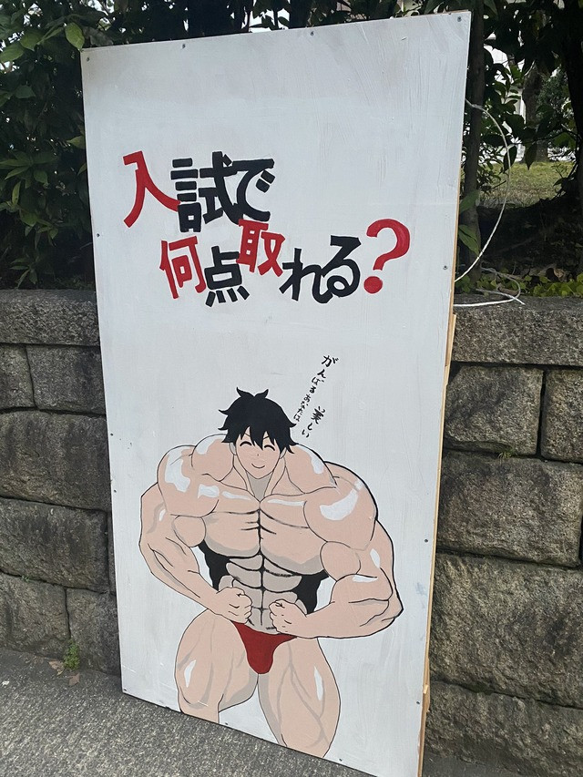 Machio at Kyoto University