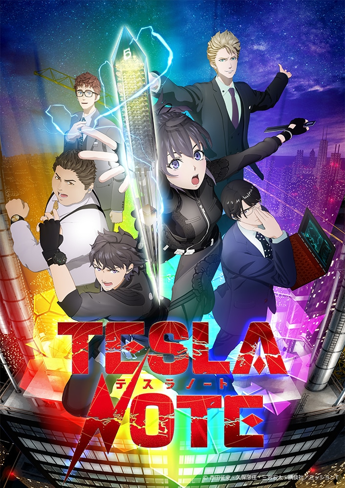 A new key visual for the upcoming TESLA NOTE TV anime, featuring the main characters striking dramatic poses against the background of a cityscape at night while the main character, Botan Negoro, reaches for an electrified wand.
