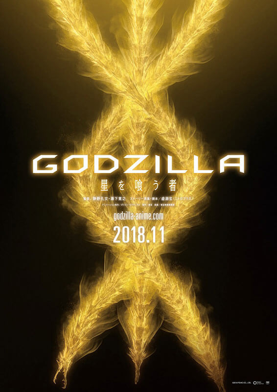 crunchyroll third godzilla anime film teases the return of king
