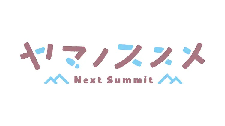 The Japanese logo for the Encouragement of Climb Next Summit TV anime.