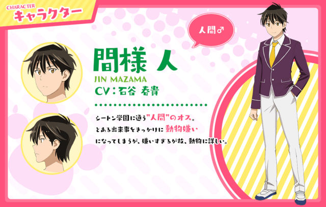 A character visual of Jin Mazam, an ordinary male human high school student from the upcoming Murenase! Seton Gakuen TV anime.