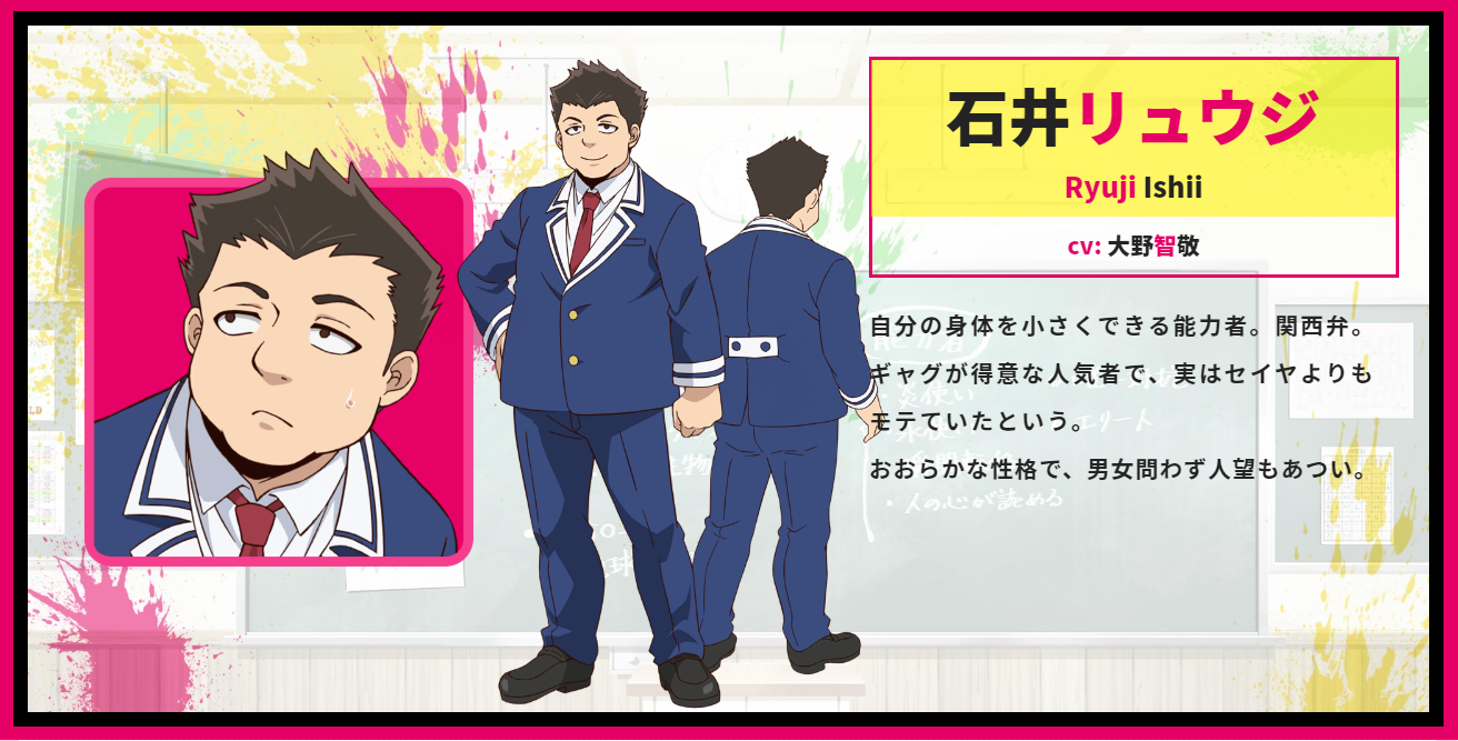 A character setting of Ryuji Ishii from the upcoming Talentless Nana TV anime.
