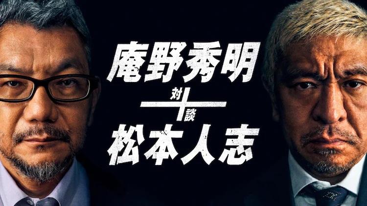 Una imagen promocional para el programa Ano Hideaki + Matsumoto Hitoshi Taidan en Amazon Prime, con primeros planos de Anno y Matsumoto vestidos de manera profesional con trajes y con expresiones serias en sus rostros.