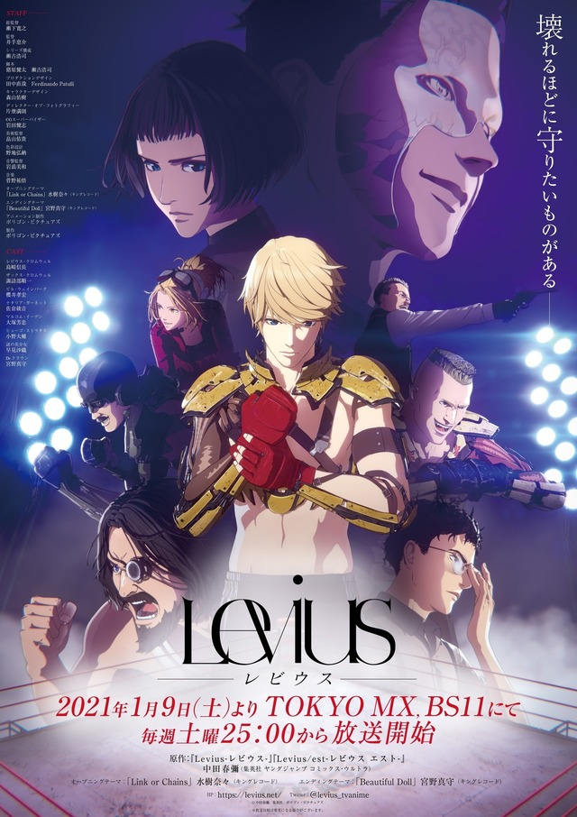 Levius Key Visual