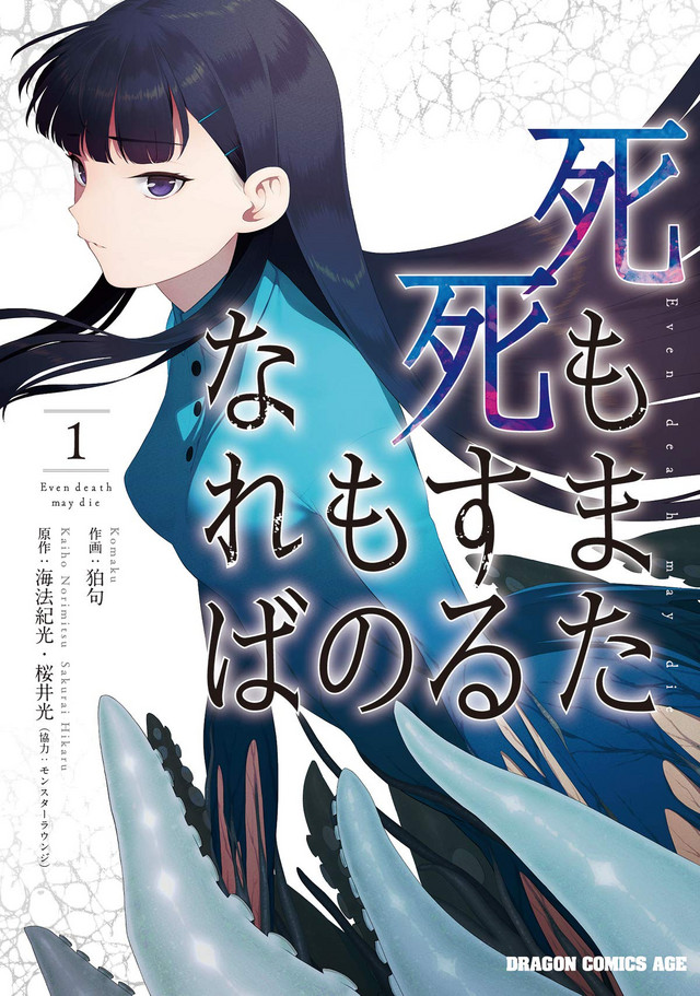 The first collected manga volume of the Lovecraft-themed Even Death May Die.