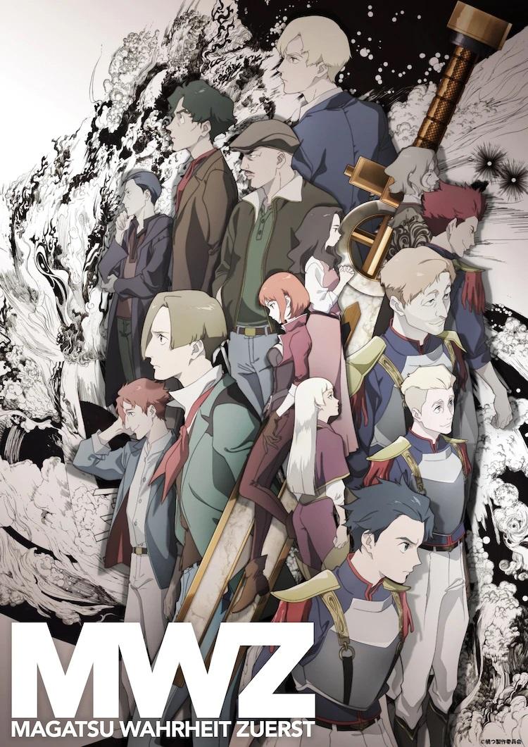 Una imagen clave para el próximo anime televisivo Magatsu Wahrheit Zuerst, con el elenco principal de soldados y civiles posados contra un fondo caótico en blanco y negro y una imagen de una espada.