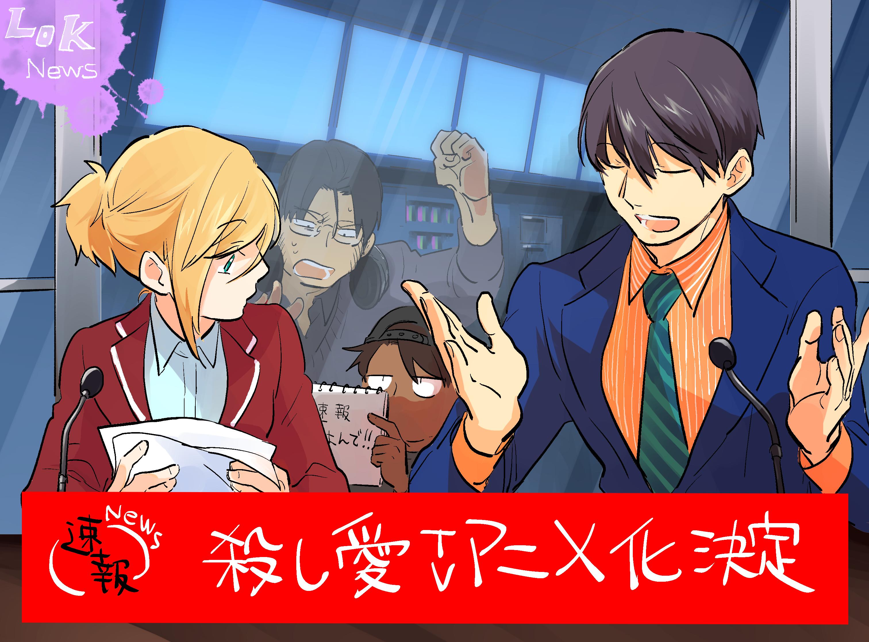 Anuncio del anime Love of Kill TV