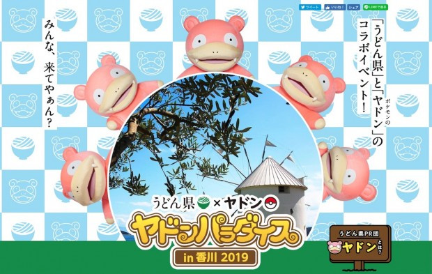 A banner image for the collaboration between Slowpoke (aka Yadon) of The Pokémon Company and Kagawa Prefecture in Japan.