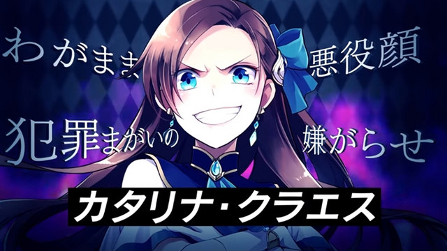 Crunchyroll - My Next Life as a Villainess: All Routes Lead