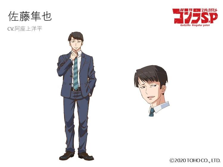 A character setting of Shunya Satou, a young but bureaucratic character from the upcoming Godzilla Singular Point TV anime.