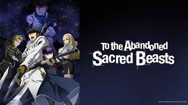 To the Abandoned Sacred Beasts main visual