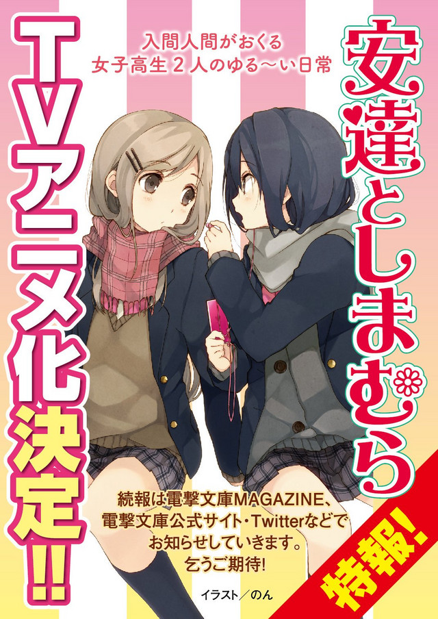 A teaser visual announcing the anime adaptation of Adachi and Shimamura, a series of yuri romance novels written by Hitoma Iruma and illustrated by Non.