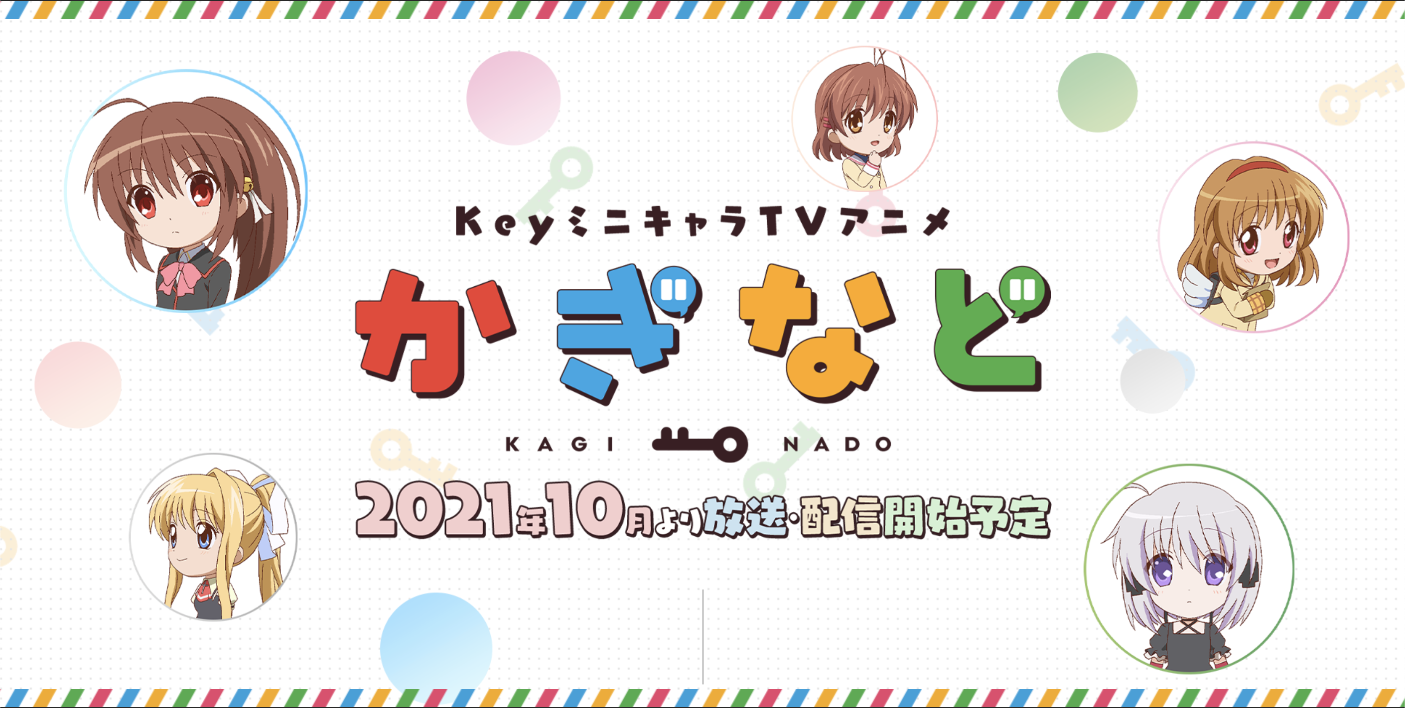 Kaginado key visual
