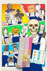 Скелет-книжник Хонда