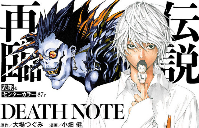 New Death Note Manga Art Revealed