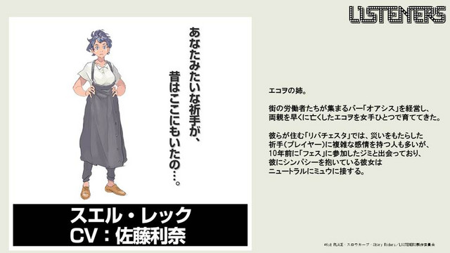 A character visual of Selie Reck, Echo's older sister from the upcoming LISTENERS TV anime.
