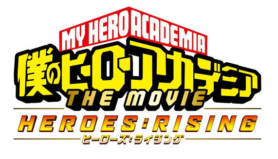 My Hero Academia film 2 logo