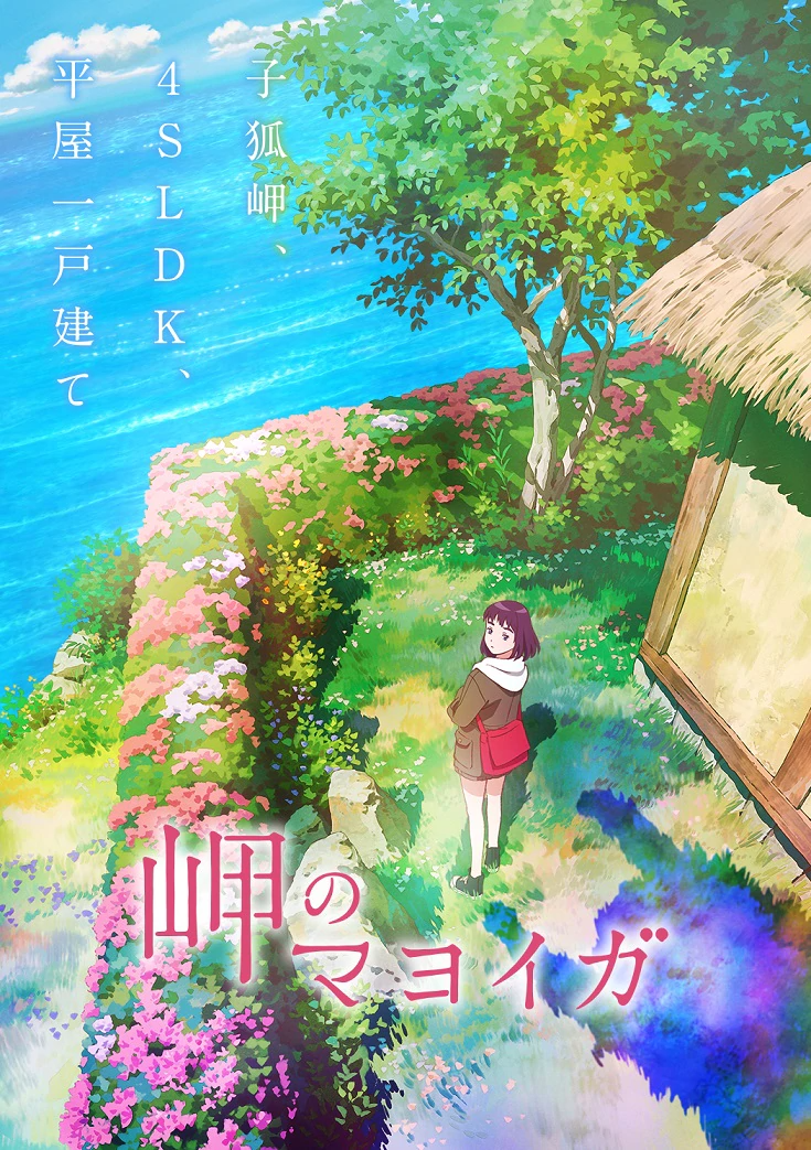Misaki no Mayoiga key visual
