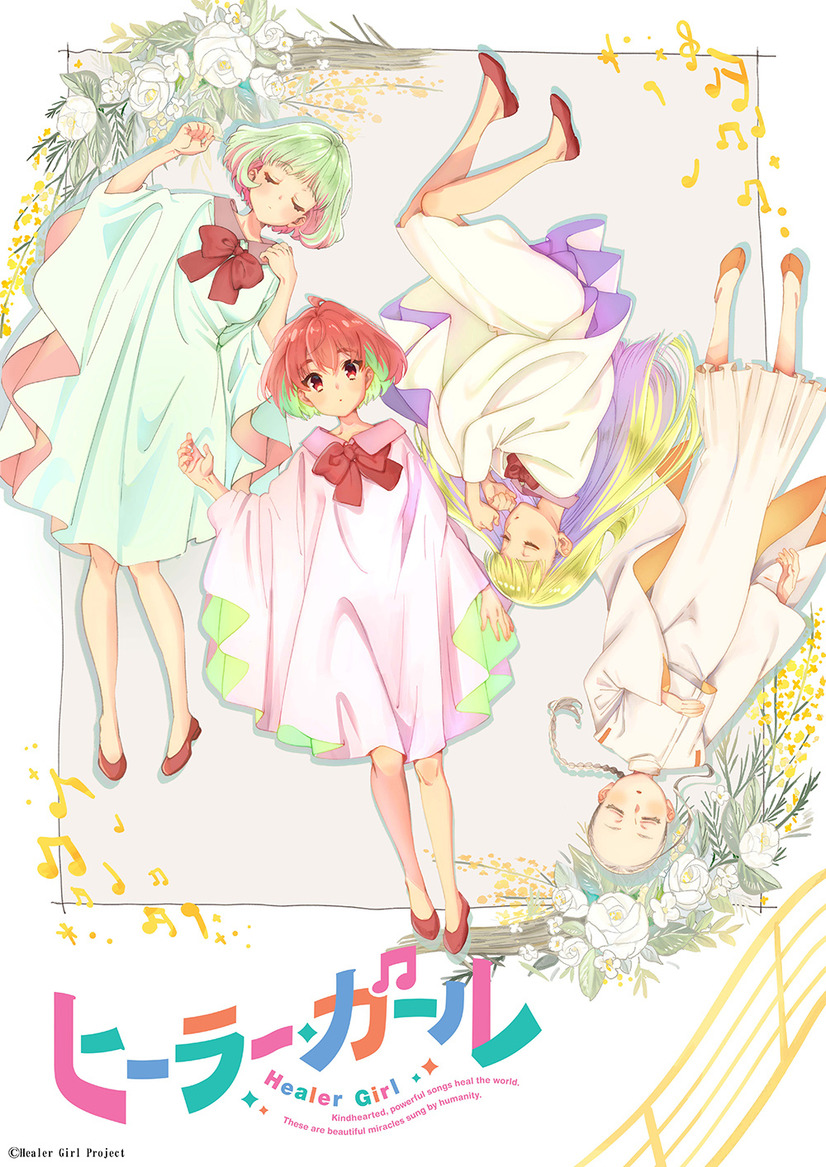 A teaser visual for the upcoming Healer Girl original TV anime featuring the four main characters napping while surrounded by musical notation and flowers.