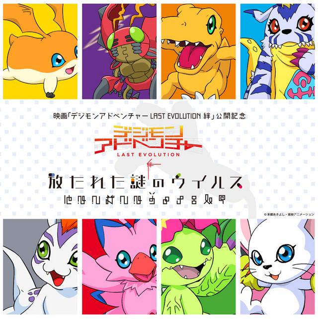 Digimon Adventure: Last Evolution Kizuna mysterious rally