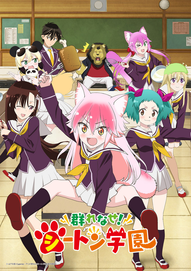 A new key visual for Murenase! Seton Gakuen, featuring the heroine Ranka Okama stealing a hunk of meat while the rest of her animal-people classmates (and human Jin Mazama) react to her antics.