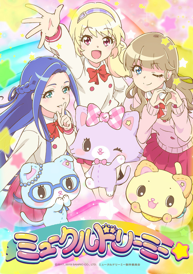 A key visual for the upcoming Mewkle Dreamy TV anime, featuring the main character Yume Hinata and her friends.