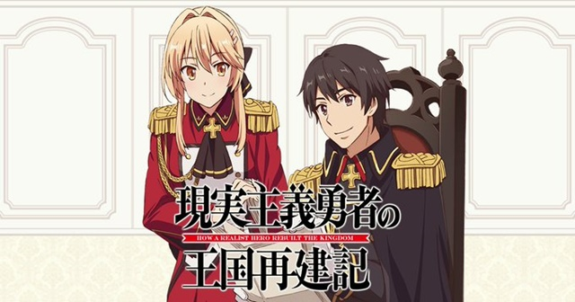 A promotional image for the upcoming How a Realist Hero Rebuilt the Kingdom TV anime, featuring main characters Kazuya Souma and Liscia Elfrieden consulting with one another.