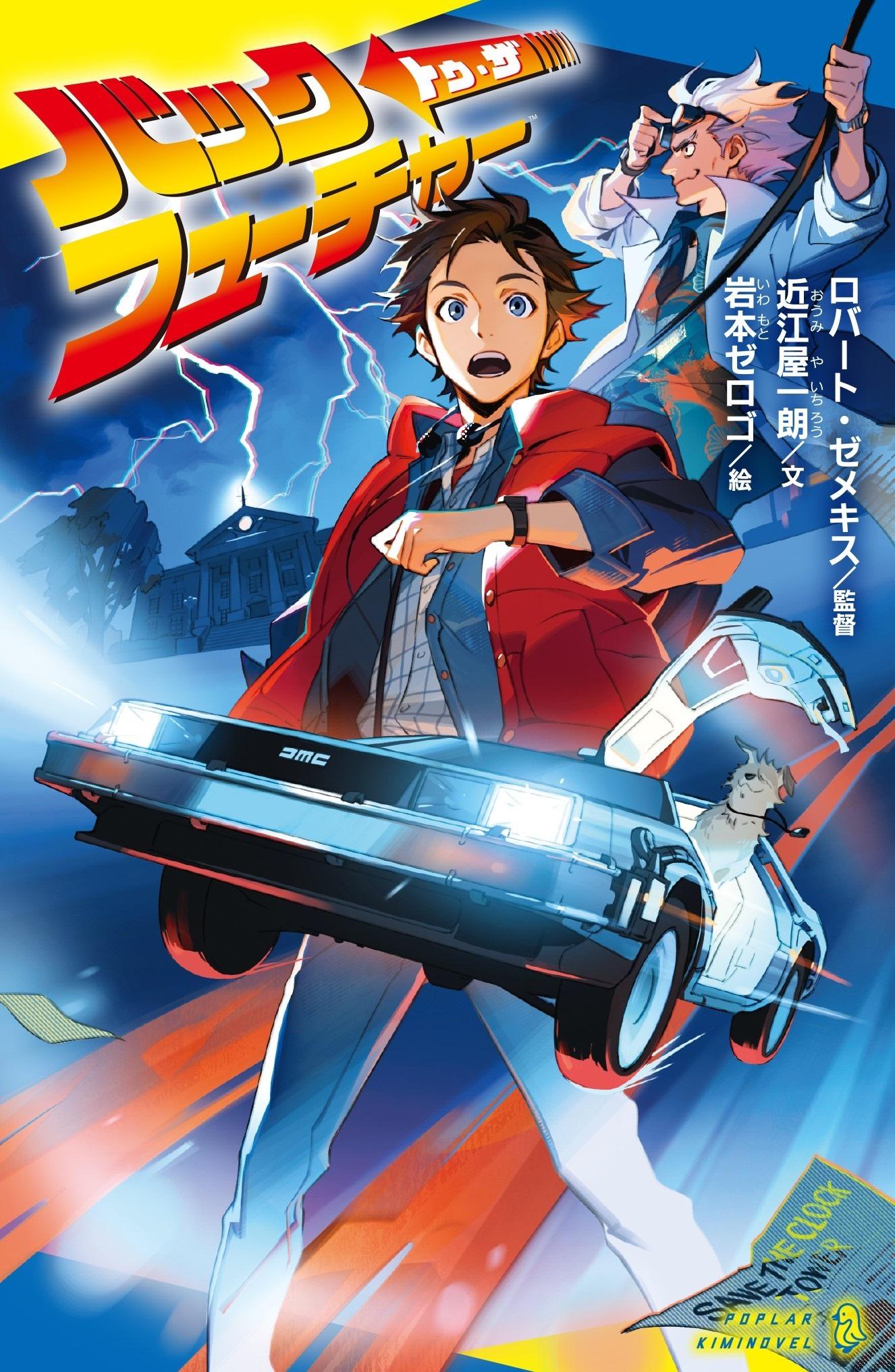 La portada de la adaptación de la novela ligera de Regreso al futuro, ilustrada por Zerogo Iwamoto, con Marty McFly, Doc Brown y el automóvil DeLorean que viaja en el tiempo.