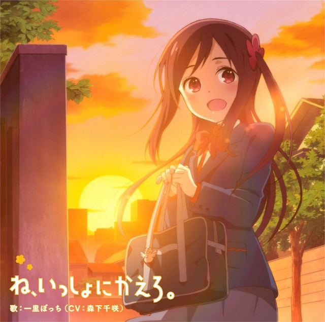 """The cover art for the """"Ne, Issho ni Kaero."""" single, featuring Bocchi preparing to walk home with her friends."""