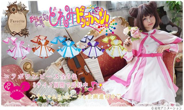 72eab20694 Crunchyroll - New Fashion Line Brings Ojamajo Doremi Dresses to Life