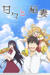 sweetness & lightning (Amaama to Inazuma)