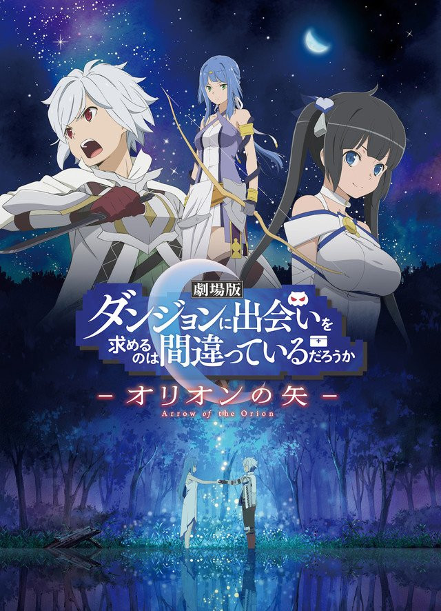 DanMachi: Arrow of the Orion - The Movie
