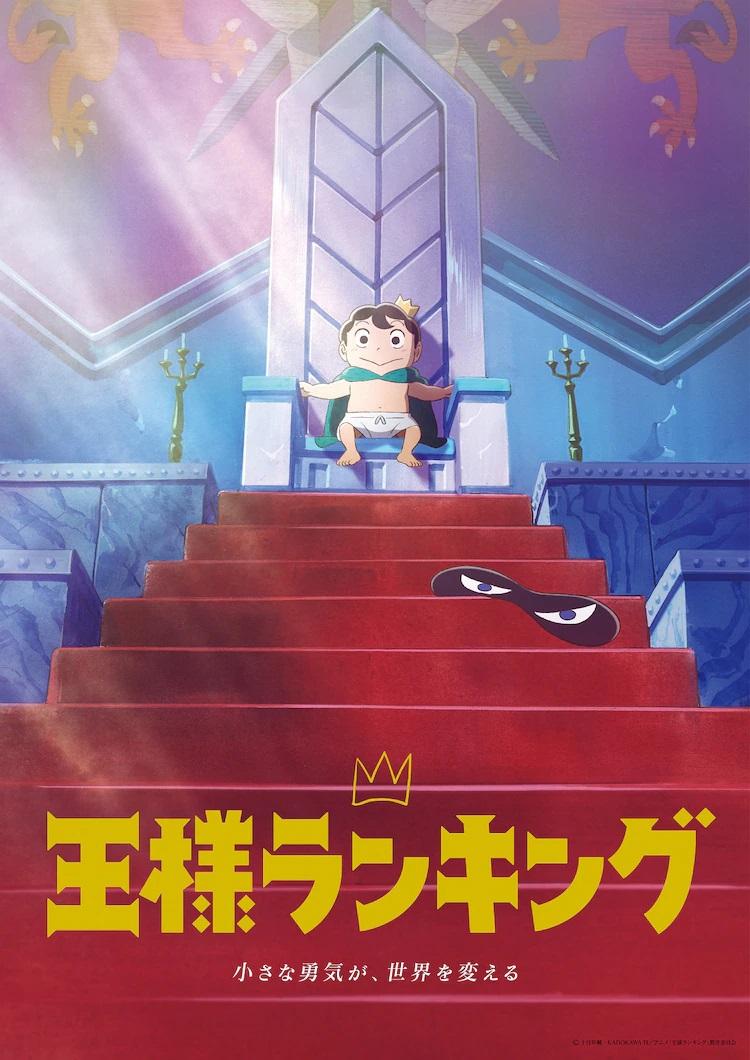 Una nueva imagen clave para el próximo anime televisivo de Ranking of Kings con una imagen del Príncipe Bojji sentado en el trono real con nada más que su corona, una capa y un par de calzoncillos mientras su amigo en la sombra, Kage, gotea enojado por la alfombra roja. en las escaleras que conducen al trono.