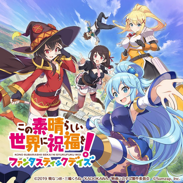 A key visual for the KONOSUBA -God's blessing on this wonderful world! Fantastic Days smart phone RPG, featuring Megumin, Kazuma, Darkness, Aqua, and YunYun.