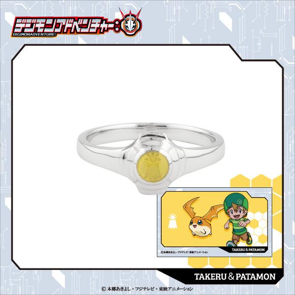 Takeru & Patamon ring (yellow)
