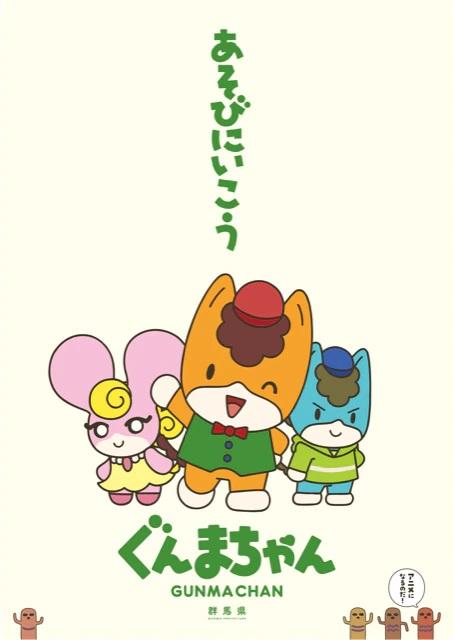 Una imagen clave para el próximo anime de Gunmachan TV, con Gunmachan y sus amigos Miimi y Aoma.