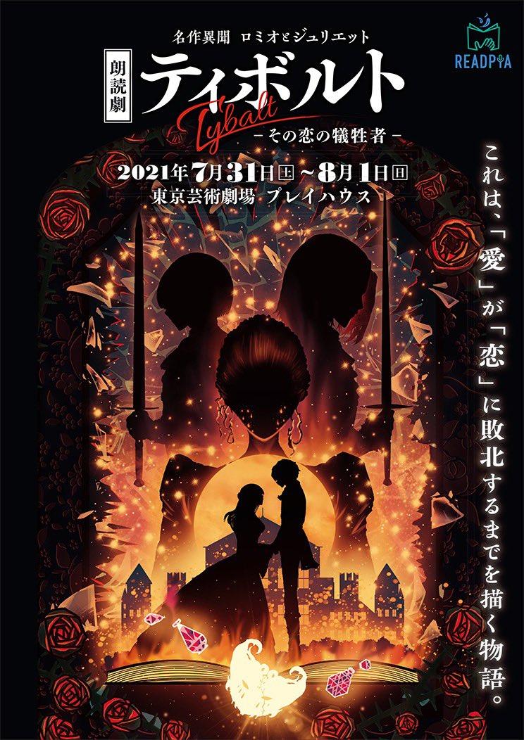 A promotional poster for the upcoming Meisaku Ibun Romeo to Juliet ~ Tybalt Sono Koi no Giseisha ~ recitation drama by READPIA.
