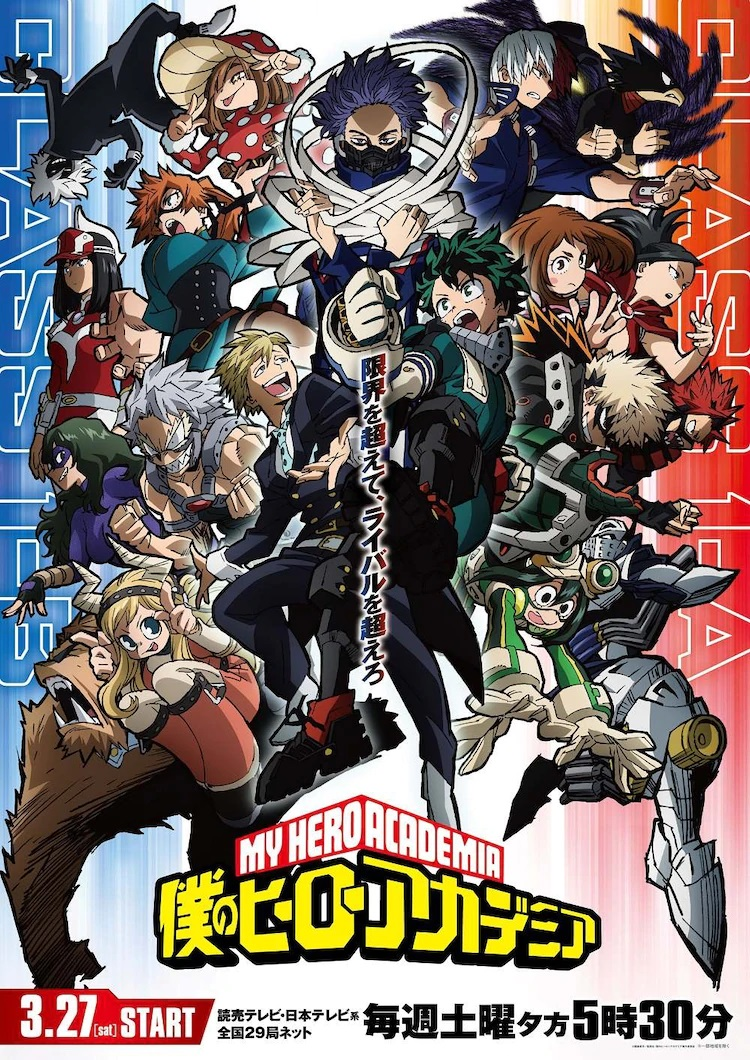 A new key visual for Season 5 of the My Hero Academia TV anime, featuring the members of Class 1-A and Class 1-B at U.A. High School suited up in their hero costumes and ready for action.