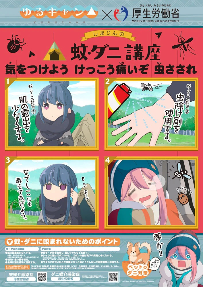 A promotional poster for the collaboration between Laid-Back Camp and the Ministry of Health, Labor and Welfare featuring Rin and Nadeshiko (and Chikuwa) providing tips on how campers can protect themselves from mosquito-borne and tick-borne illnesses.