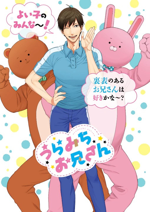 A key visual for the upcoming Uramichi Oniisan TV anime, featuring the main character Uramichi Omota and the mascot characters Usaokun and Kumaokun.