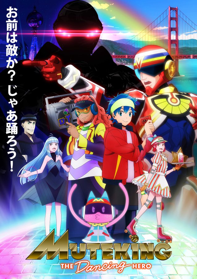 A key visual for the upcoming MUTEKING THE Dancing HERO TV anime, featuring the main cast posing in the foreground wheile a menacing, shadowy figure looms in the background.