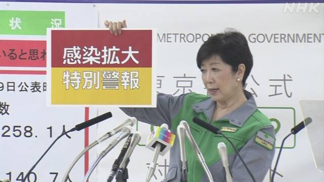 Yuriko Koike on July 30 (via NHK)