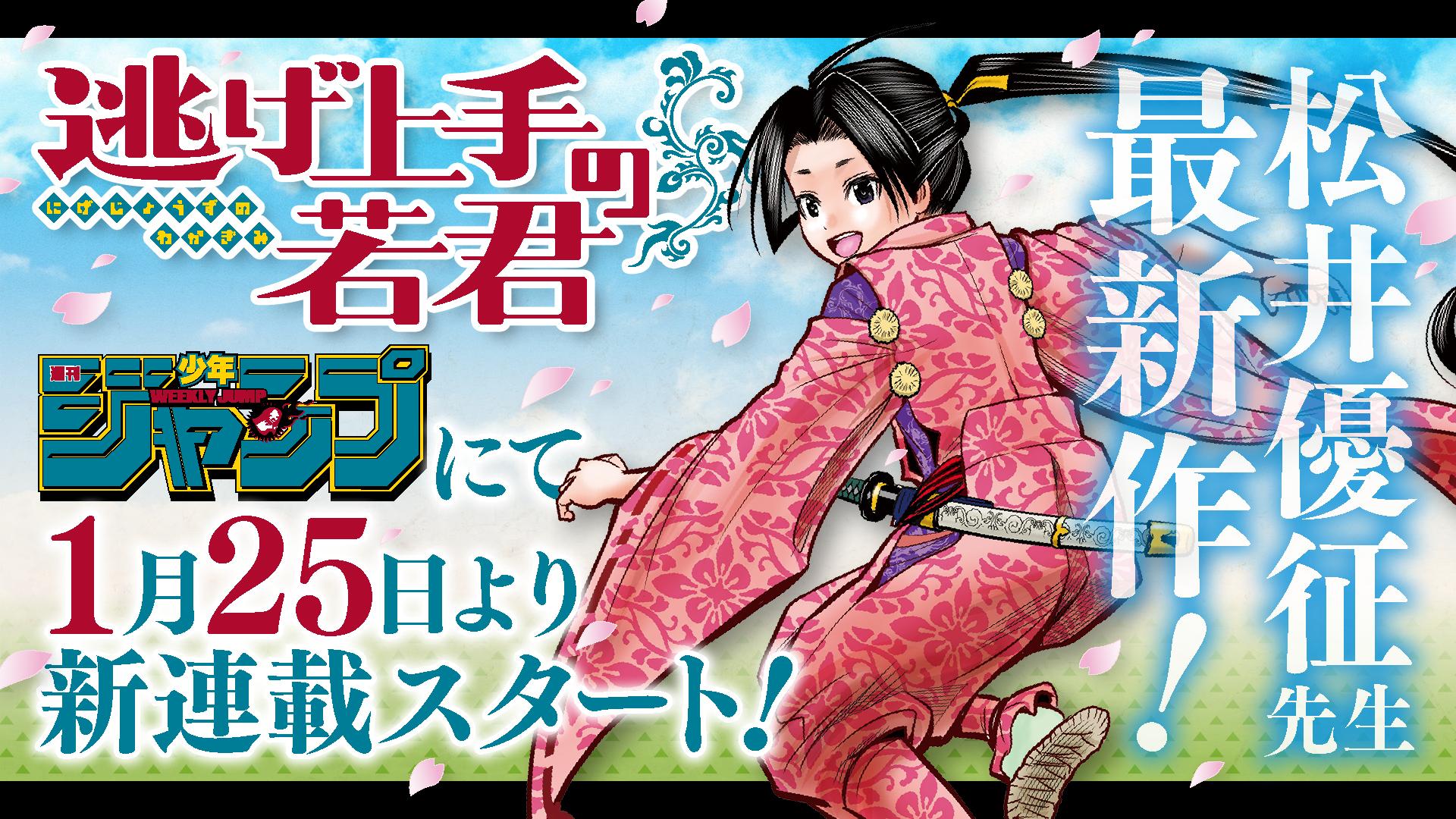 Nige Jozu no Wakagimi