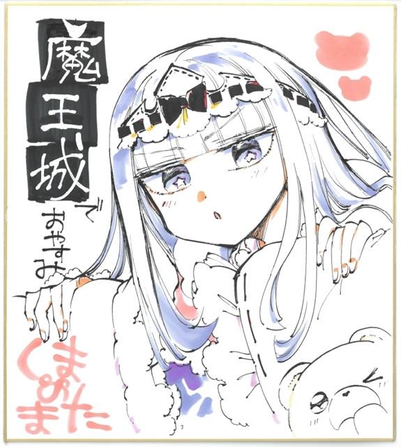 Ilustração de Kumanomata