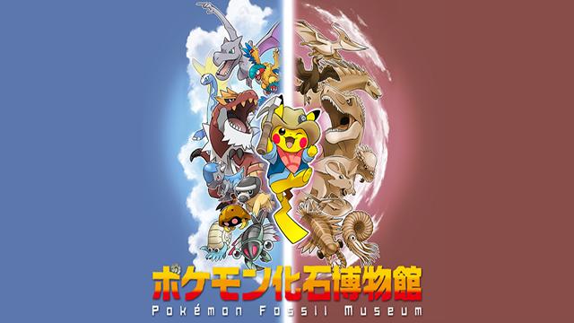 Museo de Pokémon