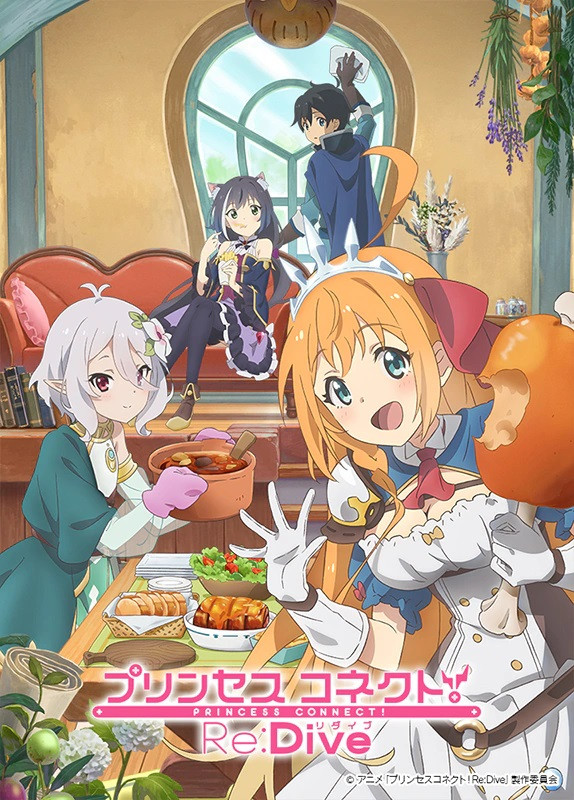 "A key visual for the upcoming Princess Connect! Re: Dive TV anime, featuring the members of the ""Epicurean Hall"" - Cal, Kokkoro, Yuuki, and Percoline - enjoying a nice meal together."""